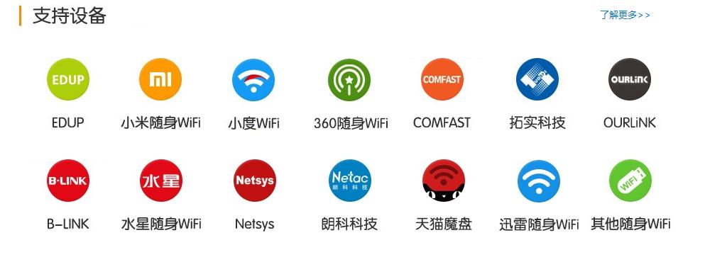 WiFi万能钥匙1.0.2.12版For WinXP-32/WinXP-64/Vista-32/Vista-64/in7-32/Win7-64/Win8-32/Win8-64(2014年5月30日发布)WiFi万能钥匙是一款自动获取周边免费Wi-Fi热点信息并建立连接的android手机应用。 万能钥匙目前也推出了PC版,和手机端一样,也可以自动获取周围的无线信号。不过,在PC端当然还会有其他的功能,比如最新新闻、各种活动、论坛吐槽等辅助项。 近日,WiFi万能钥匙已经更新至1.