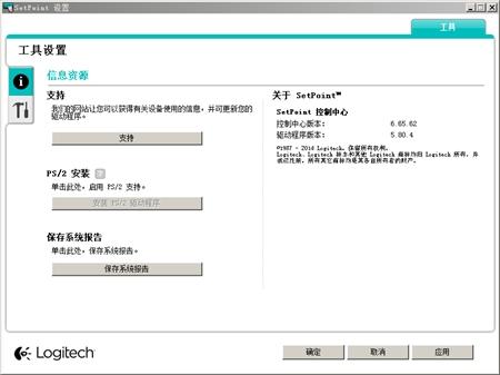 Logitech罗技全系列鼠标键盘SetPoint官方驱动