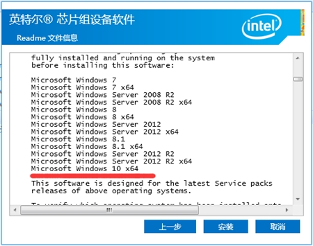 Intel英特尔Chipest Device Software芯片组驱动10.0.25 WHQL版