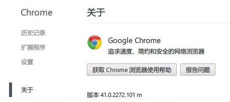 chrome浏览器官方版_Google谷歌Chrome浏览器41.0.2272.101官方正式版For Win-32(2015年3月24日 ...